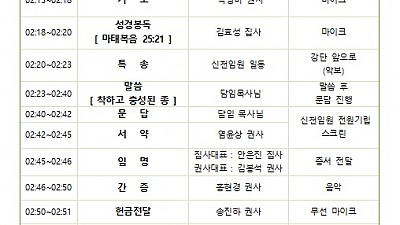 [3월3일]신천임원주최예배