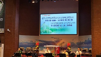 [6월9일]색소폰주최예배