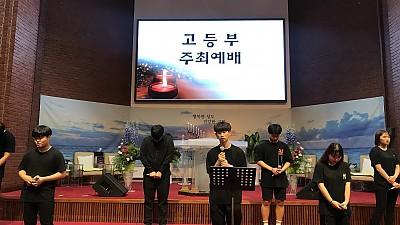 [8월4일] 고등부 주최예배
