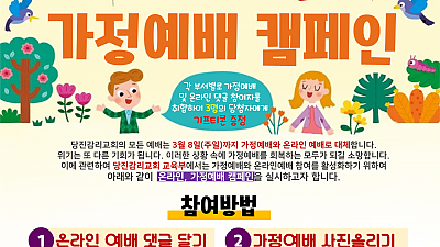 3월 1일 아동부 온라인 가정예배 캠페인