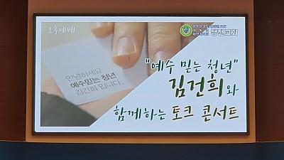 [5월 24일] '예수믿는 청년' 김건희와 함께하는 토크 콘서트